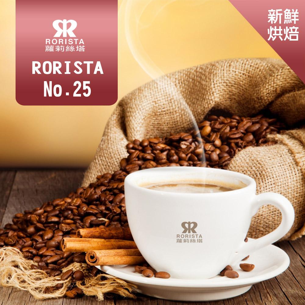 【RORISTA】NO.25_嚴選咖啡(450g/包)-咖啡粉