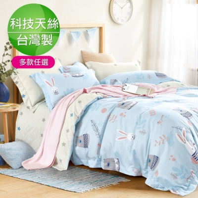 La Lune 台灣製科技天絲床包枕套組 單/雙/大 均價