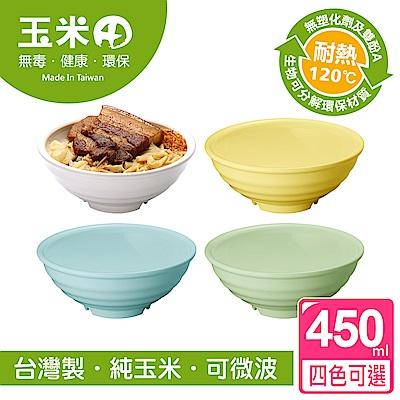 【玉米田】450ML滷肉飯碗-4色可選