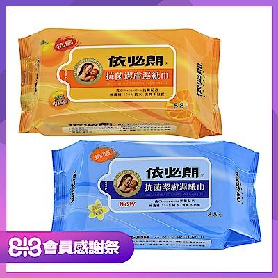 [限時搶購]依必朗抗菌潔膚濕紙巾 88抽x12入/箱(多款可選)