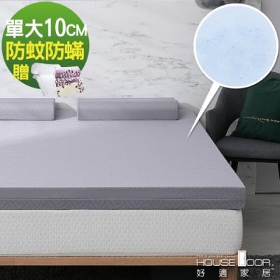 House Door 天然防蚊防螨10cm藍晶靈涼感記憶床墊保潔超值組-單大