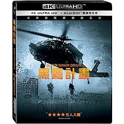 黑鷹計畫 4K UHD+BD雙碟限定版