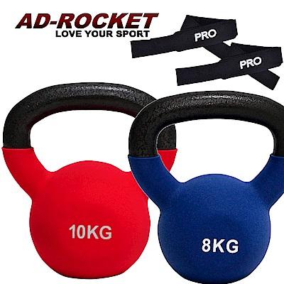 AD-ROCKET KettleBell 頂級鑄鐵壺鈴 超值組合 8+10KG