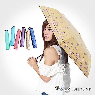 【雙龍牌】超輕量巴黎小熊 防風黑膠防曬折傘/晴雨傘 B1530B