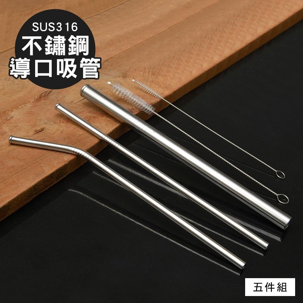 Quasi 316不鏽鋼導口吸管5件組(快)
