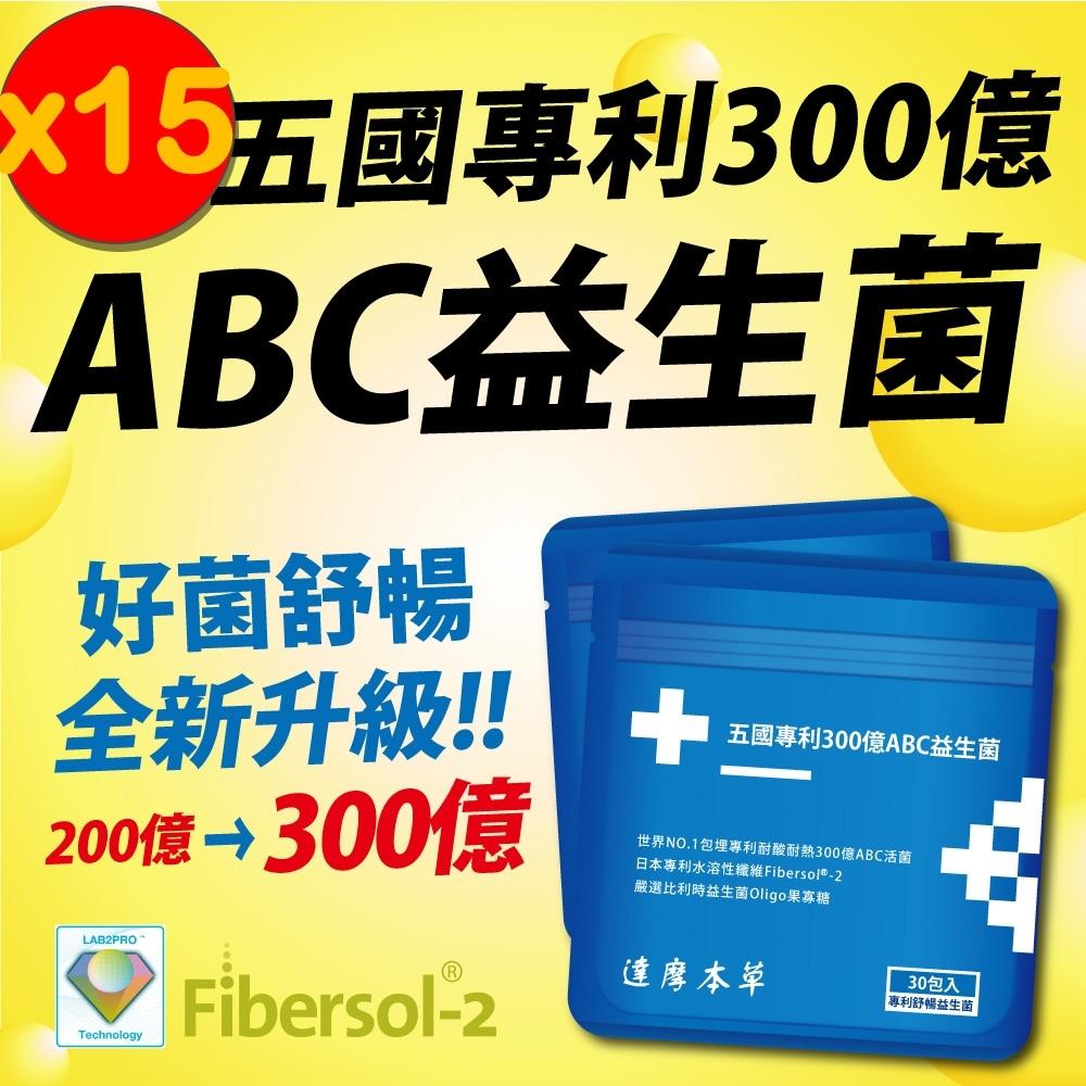 【達摩本草】五國專利300億ABC益生菌 (第4代雙層包埋技術、順暢自然)(30袋/包,15包入)