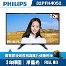 PHILIPS飛利浦 32吋FHD液晶顯示器+視訊盒32PFH4052