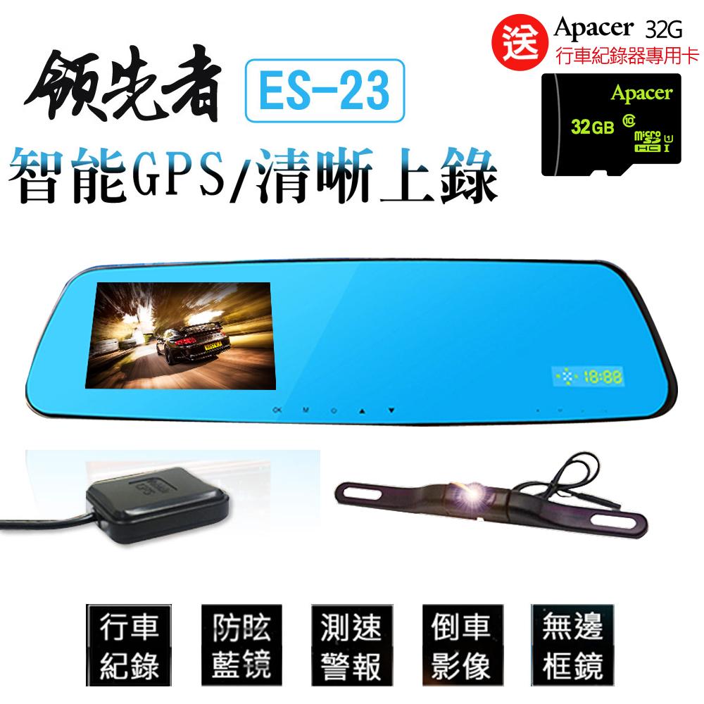 領先者 ES-23 GPS測速 倒車顯影 防眩光 前後雙鏡 後視鏡型行車記錄器 - 急速配