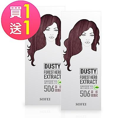 舒妃SOFEI 型色家植萃添加護髮染髮霜 506霧感玫瑰紅 買一送一