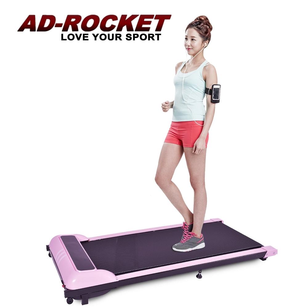 AD-ROCKET 粉紅限定款 超靜音平板跑步機(免安裝 遙控控制)