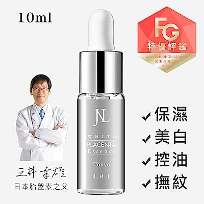 【日本天然物研究所】好上妝胎盤素極效修護精華液10ml 美白保濕控油