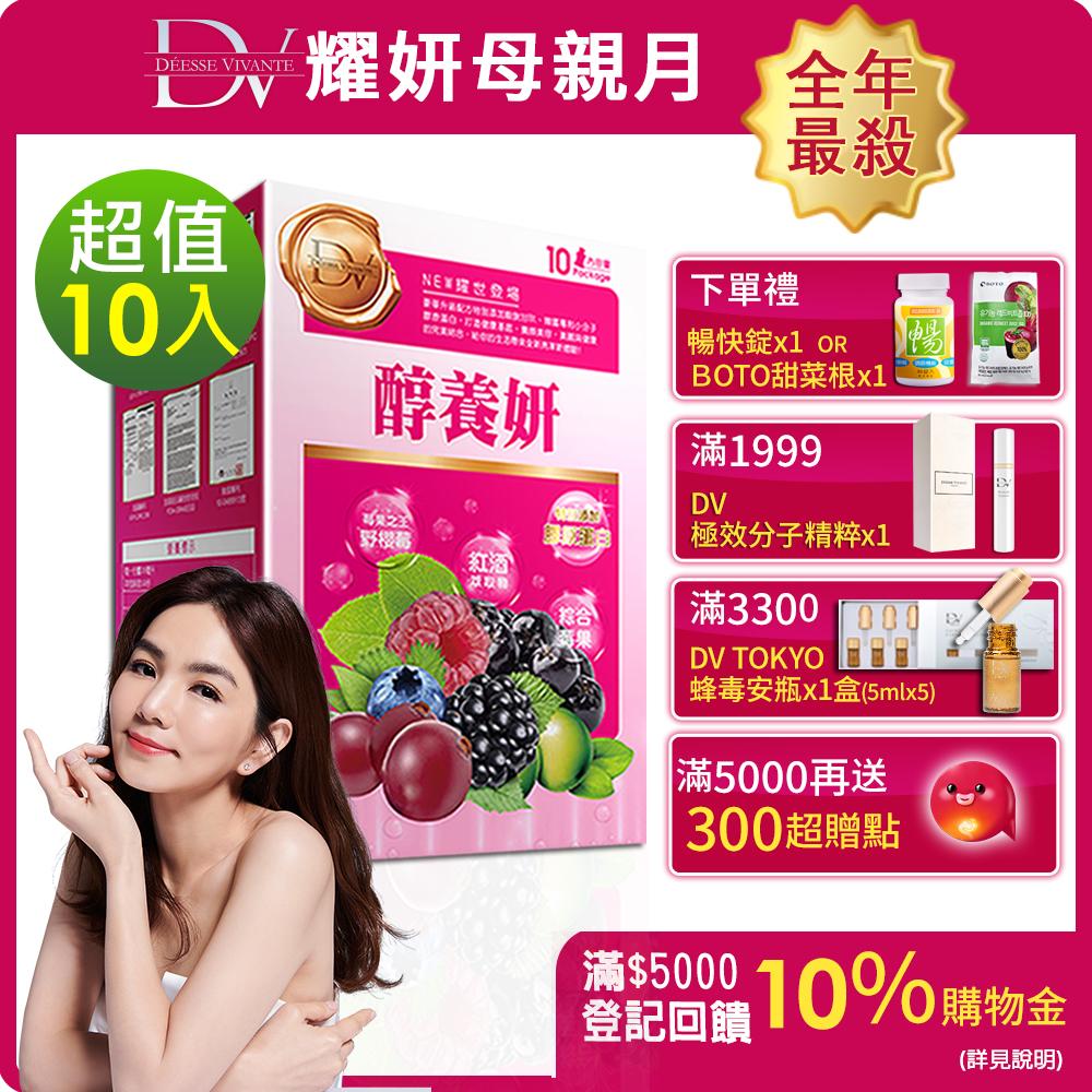 DV醇養妍(膠原胜肽+穀胱甘肽)x10盒-快