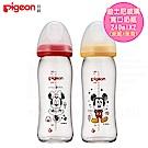 日本《Pigeon 貝親》迪士尼玻璃寬口奶瓶-米奇+米妮【240mlx2】