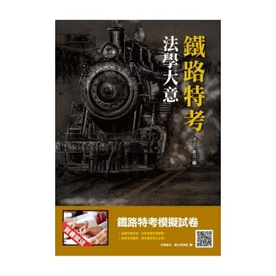 2019鐵定考上版 法學大意:(鐵路特考適用)(贈鐵路特考模擬試卷)