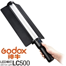 GODOX 神牛 LC500 LED 雙色溫補光燈 (公司貨) 光棒 棒燈