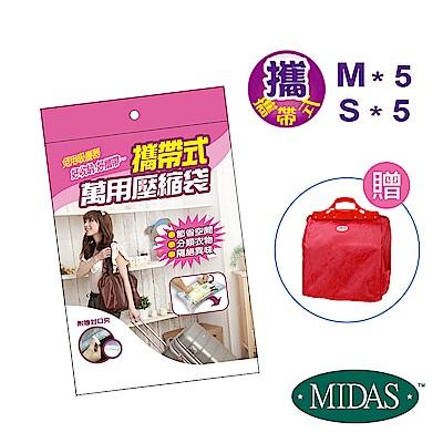 MIDAS 超殺攜帶式真空壓縮袋11件組 (贈Shopping購物包)