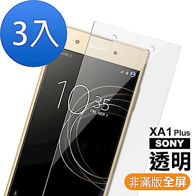 Sony Xperia XA1 Plus 透明 9H 鋼化玻璃膜 保護貼 -超值3入組