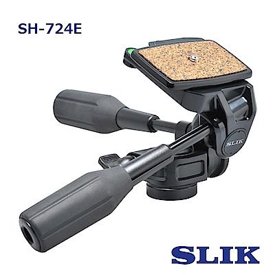 日本 SLIK SH-724E BK 三向雲台
