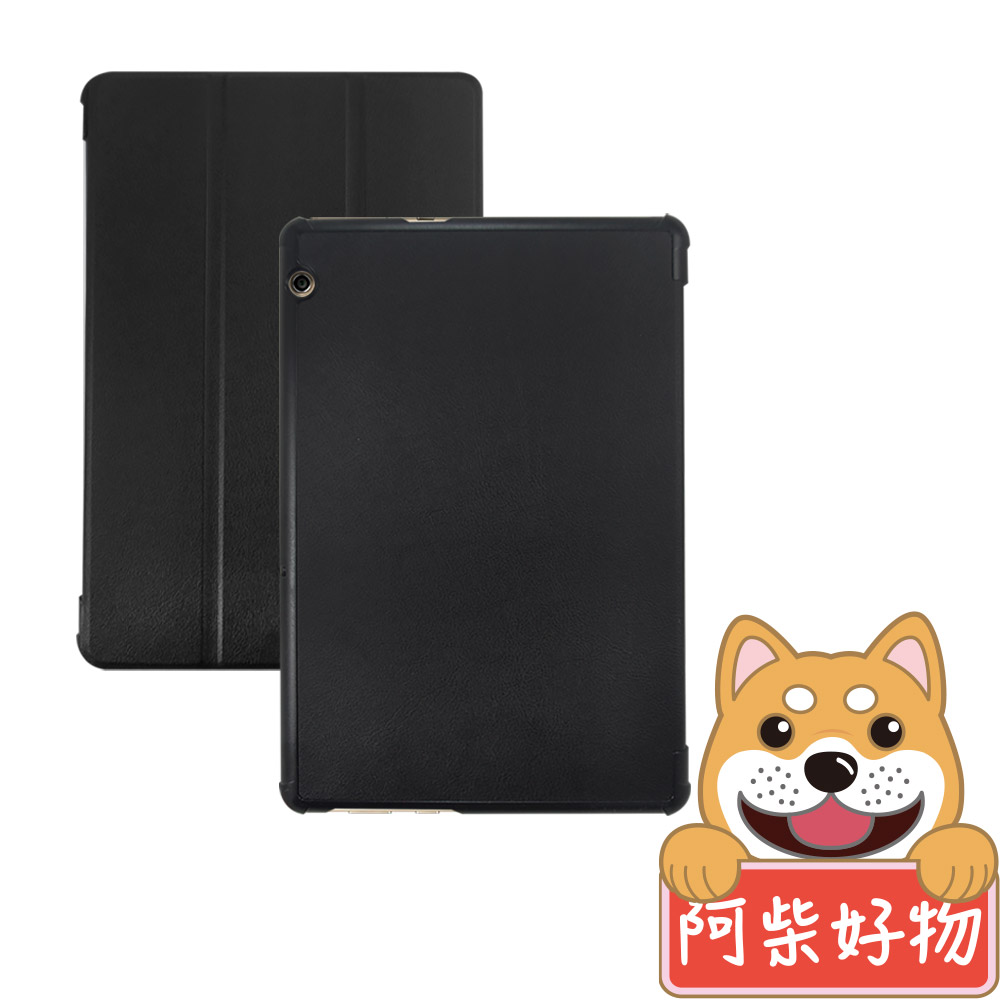 阿柴好物 Huawei MediaPad T5 10 經典仿牛皮可立式皮套 @ Y!購物