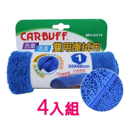 CARBUFF 汽車雙用擦拭布 / 35x60cm / MH-8314 ( 4入 )