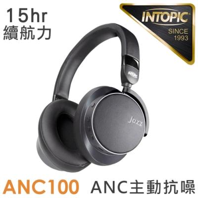 INTOPIC 廣鼎 主動降噪藍牙頭戴耳麥(JAZZ-ANC100)