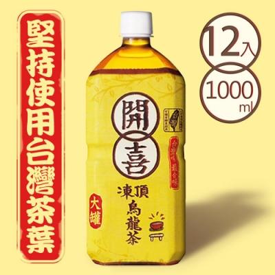 開喜凍頂烏龍茶-微糖(1000mlx12入)