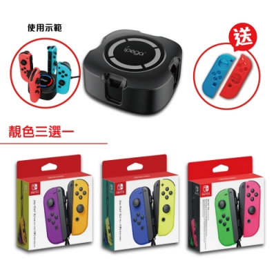 Switch Joy-Con原廠左右手把控制器(手把多色可選)+充電座組 送果凍套(隨機不挑色)