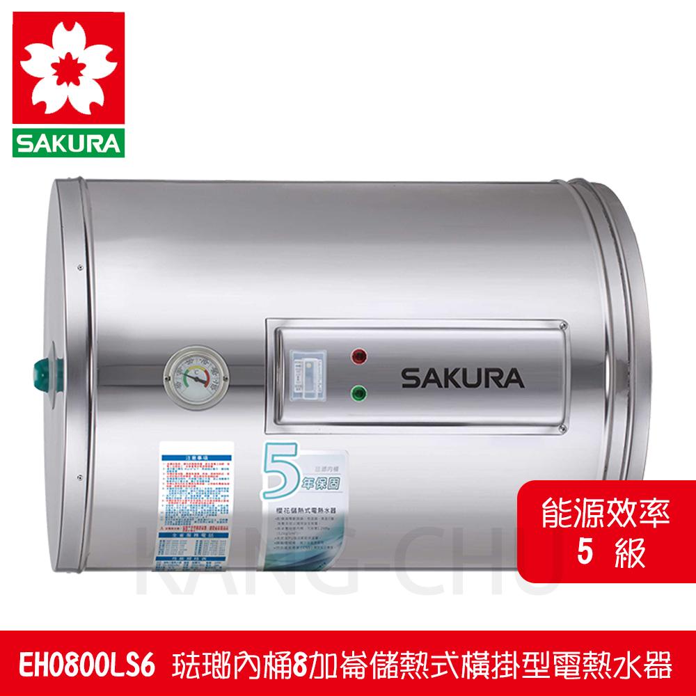 櫻花牌 EH0800LS6 琺瑯內桶8加崙儲熱式橫掛型電熱水器 @ Y!購物