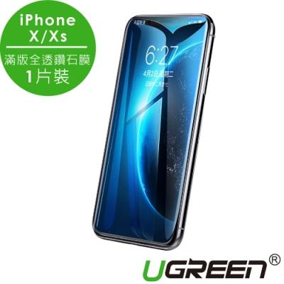 綠聯 iPhoneX/XS鋼化膜 滿版 全透鑽石膜