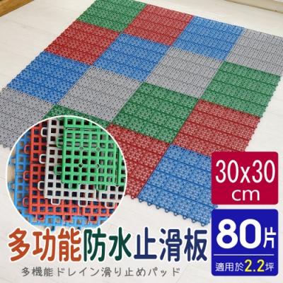 【AD德瑞森】經典PE多功能防滑板/止滑板/排水板(80片裝-適用2.2坪)