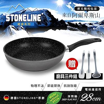 (Y購愛開箱)德國STONELINE 經典系列深煎鍋28cn送廚具三件組