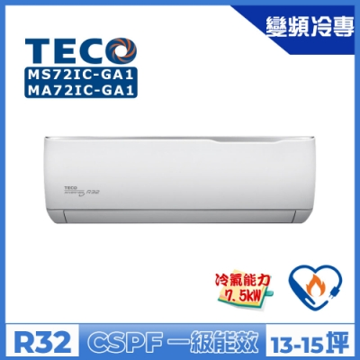 TECO東元 13-15坪 1級變頻冷專冷氣 MS72IC-GA1/MA72IC-GA1 R32冷媒