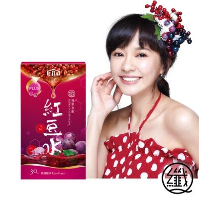 纖Q莓果多酚紅豆水3g*30入