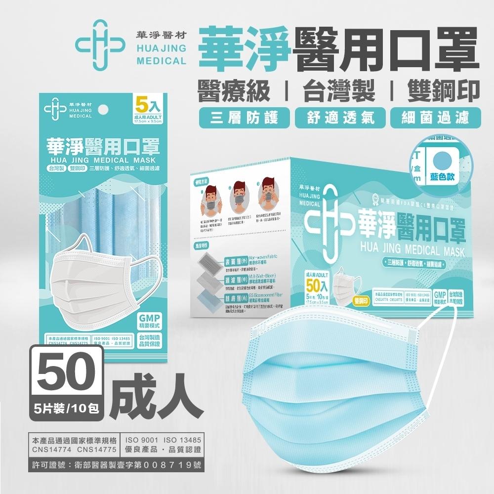 華淨 成人醫用口罩(5入x10包/盒)-藍/綠/粉 3色任選1
