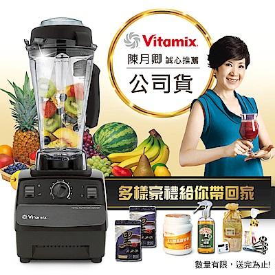 (夏好禮)【美國原裝Vita-Mix】TNC5200全營養調理機精進型(黑色)獨家贈好禮-公司貨
