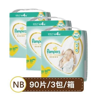 日本境內版 Pampers 一級幫 紙尿褲(黏貼/新增量版)NB(90片x3包,270片/箱)