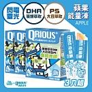 三入QRIOUS奇瑞斯閃電靈光DHA蘋果能量凍/保健/無添加/PS/DHA/素食/無防腐劑