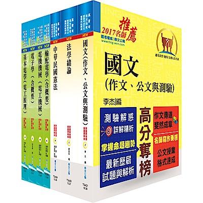 身心障礙特考四等(電力工程)套書(贈題庫網帳號、雲端課程)