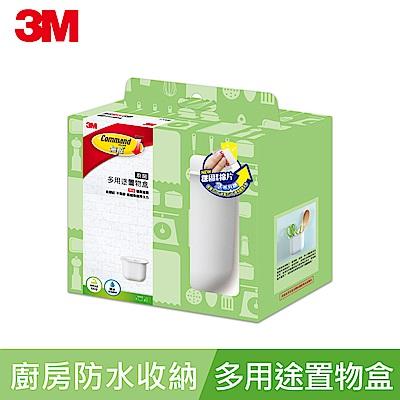 3M 無痕廚房防水收納系列-多用途置物盒