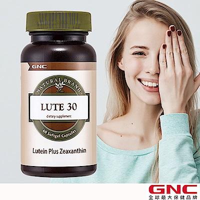 GNC健安喜 葉黃素 優視30膠囊食品 60顆/瓶