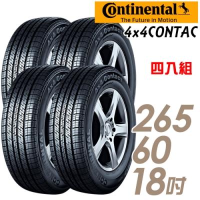 【馬牌】Conti4x4Contact 寧靜舒適輪胎_四入組_265/60/18(4x4)