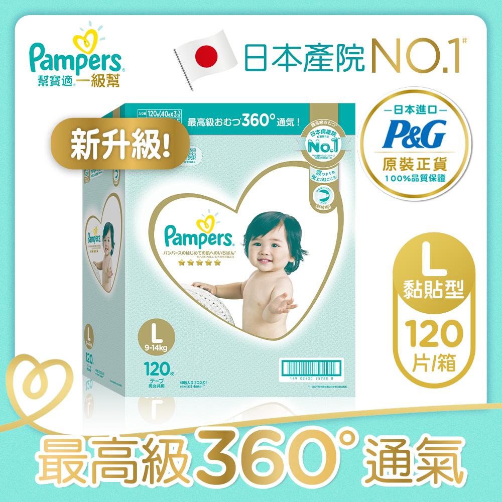 幫寶適 一級幫 紙尿褲/尿布 (L) 120片_日本原裝/箱