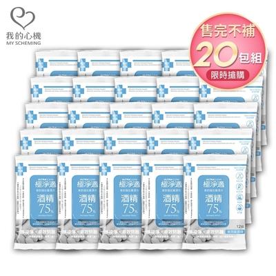 我的心機 極淨適 75%酒精濕巾 12抽*20包  MIT台灣製造