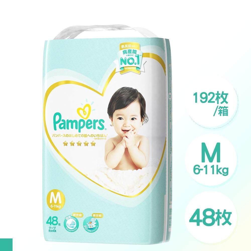 日本 Pampers 境內版 黏貼型 尿布 紙尿褲 M 48片 x 4包/箱