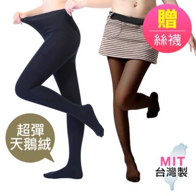 Dione 褲襪 moon天鵝絨 保暖超彈性極細柔觸(贈絲襪)