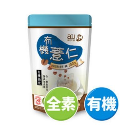 阿久師 濾泡式有機熟化100%純薏仁(10gx10入)全素