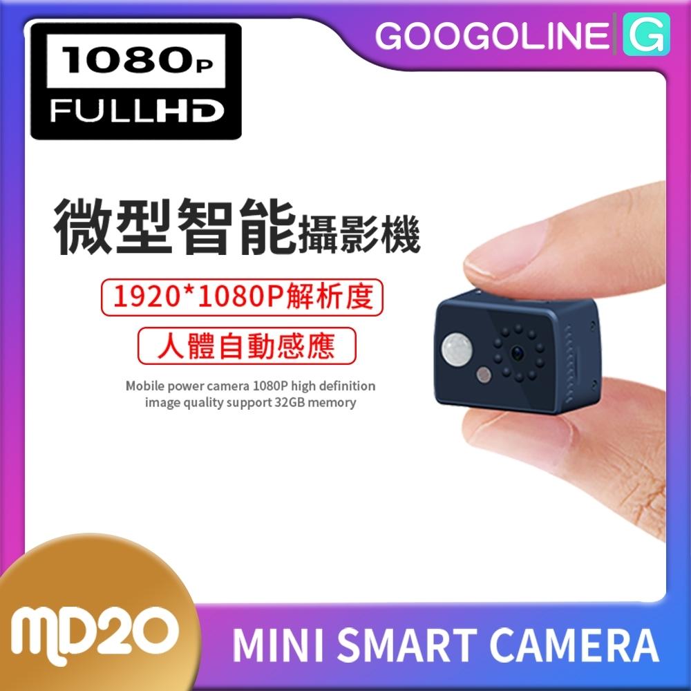 [ MD20 ] 1080P畫質*180天免插電*感應錄影 針孔攝影機 微型攝影機 小型攝影機 密錄器 監視器