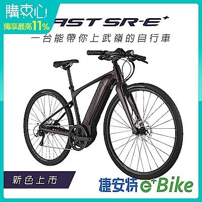 Giant FAST SR-E+ 智能移動電動自行車 電動腳踏車