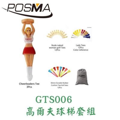 POSMA 高爾夫 球梯 TEE 球釘 套組 GTS006