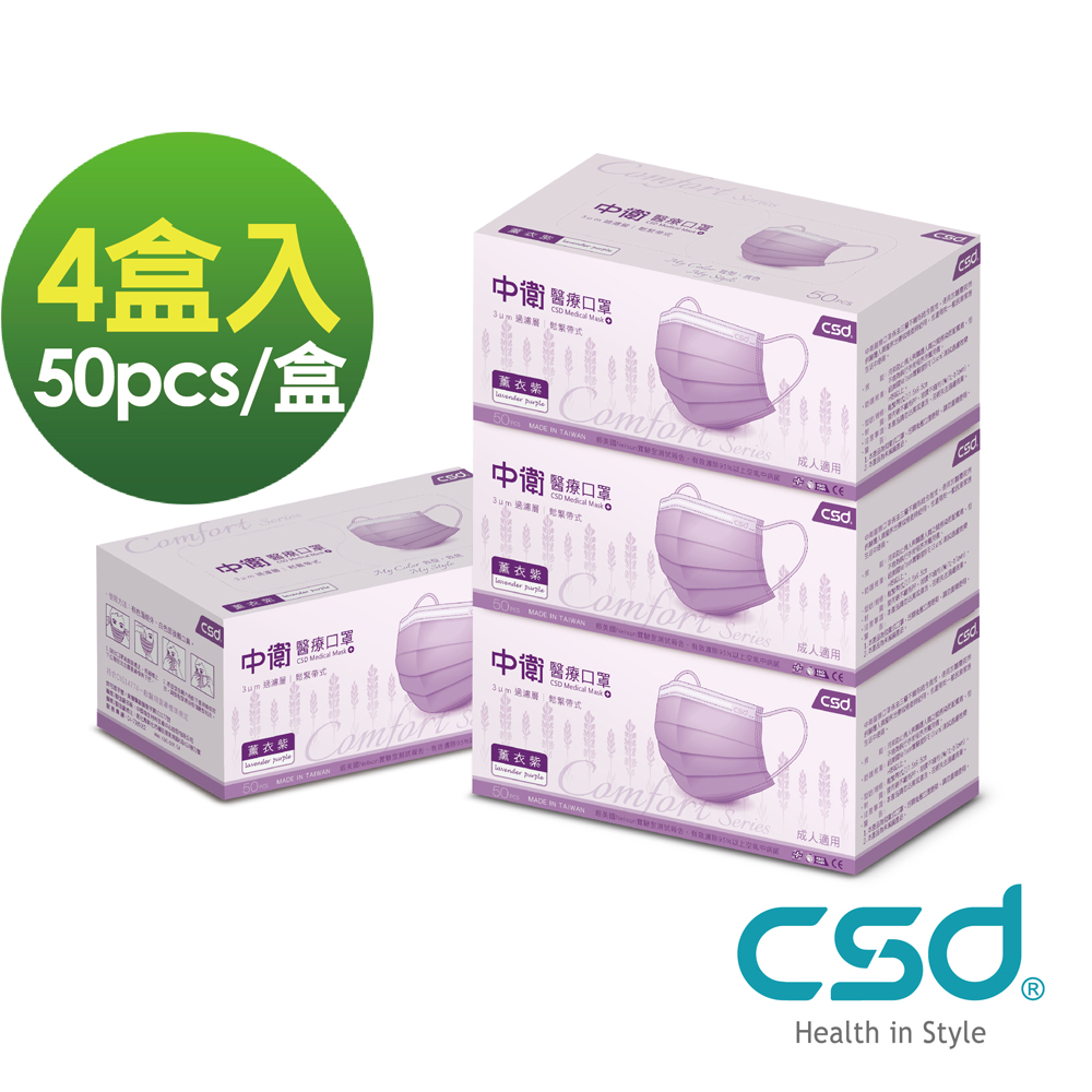 中衛 醫療口罩M-薰衣紫 (50片x4盒入)